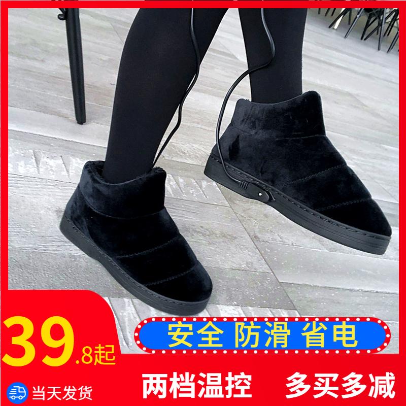 暖脚宝插电电暖鞋分脚取暖器女充电加热捂脚垫电热保暖鞋冬天神器