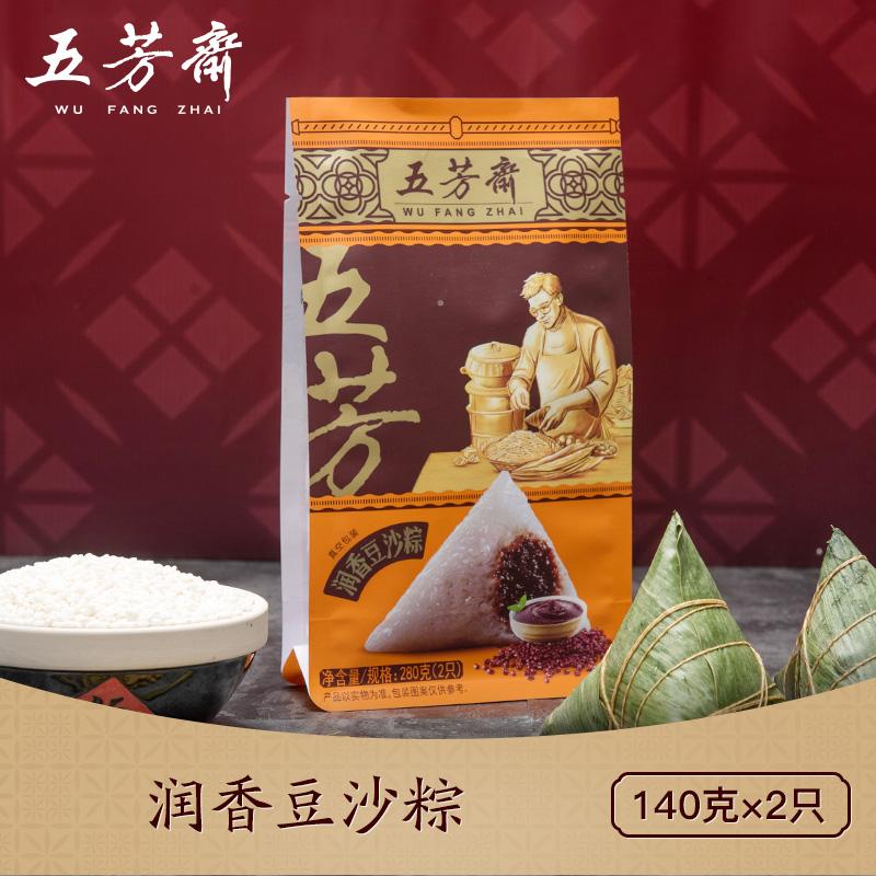 五芳斋粽子 嘉兴特产大粽子豆沙粽 真空装140g*2甜味粽子早餐食品