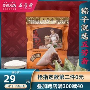嘉兴特产豆沙粽子 五芳斋粽子豆沙粽 6共600g 新品 真空团购100克