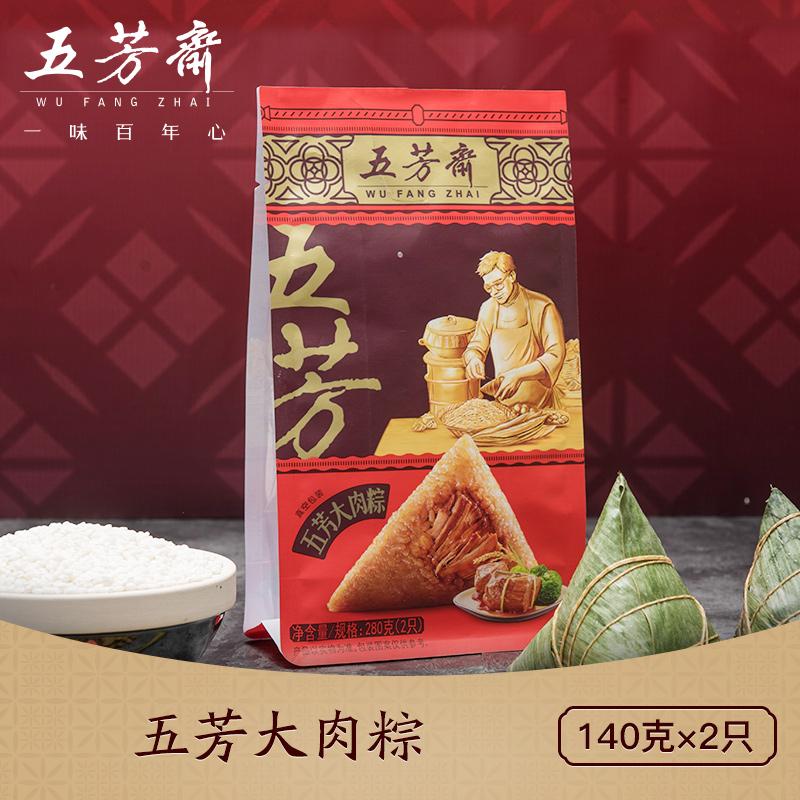 五芳斋粽子真空140克*2只五芳大肉粽280克鲜肉粽早餐嘉兴特产大粽