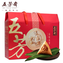 Five Fang Zhai dumplings gift box 4 taste 2400g egg yolk meat dumpling big meat dumplings Jiaxing Specialty Gifts