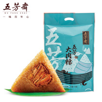 Five Fang Zhai Zongzi jiaxing Specialty dumpling 140g*10 only big meat dumplings breakfast meat dumplings Vacuum Volume dealer