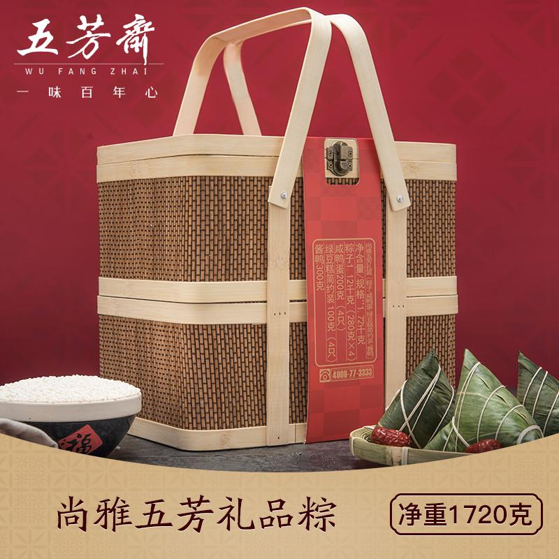 五芳斋双层竹篮粽子礼盒尚雅 嘉兴肉粽大粽咸鸭蛋酱鸭绿豆糕礼品