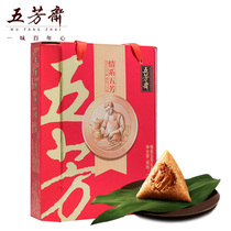 Five Fang Zhai dumplings gift box emotional 10 flavor egg yolk meat dumpling bean dumplings Fresh meat dumplings dates dumplings jiaxing specialty