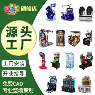 史可威电玩城游戏机大型投币游艺机娱乐设备儿童乐园游戏厅厂家