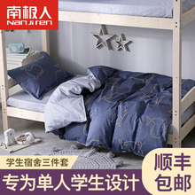 Antarctic student dormitory bed with three sets of cotton quilts and bedding with cotton sheets of 1.2 meters