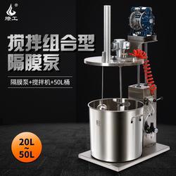 燎工气动隔膜泵搅拌机组合不锈钢桶一体输送喷漆系统上料送料50升