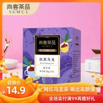 新茶山驰2018木炭技法油切黑乌龙茶特级乌龙茶茶叶1送1买