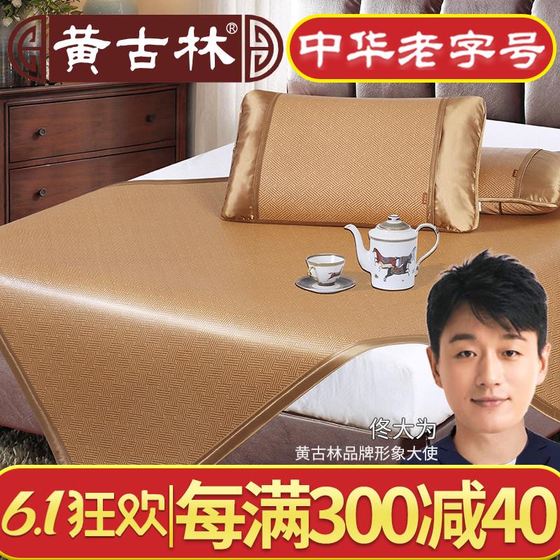 黄古林古藤席凉席1.8m床1.5m1.2米折叠单人宿舍学生夏季冰丝席子