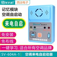 西法空调来电自启动器 自动开机  断电记忆 免拆机通用型 SV-604A