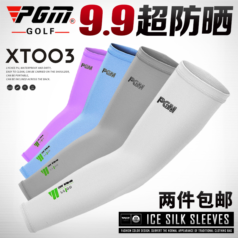 Super cool! Two pieces of golf sun proof sleeves men and women ice silk outdoor sportswear golf clothing