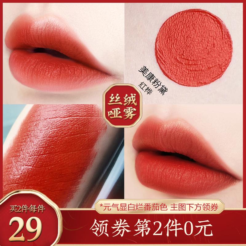 美康粉黛丝绒唇釉雾面哑光女学生款平价小众品牌唇彩烂番茄色口红