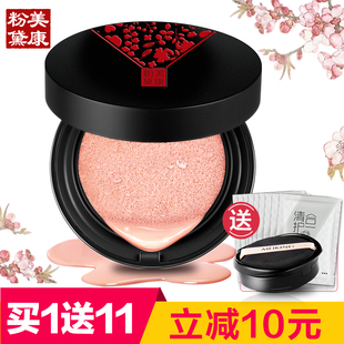 Meiking peach cushion BB Cream Concealer lasting strong CC nude make-up makeup Foundation