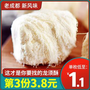 联名款 龙须糖休闲零食 龙须酥正宗成都特产四川小吃老北京传统老式