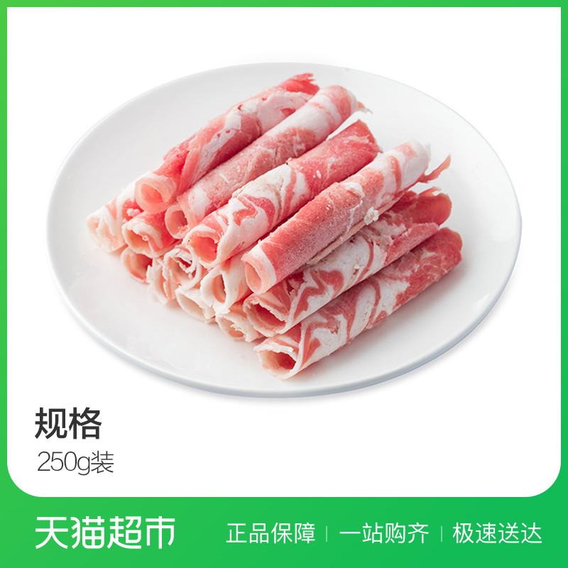 羔羊肉卷250g 涮羊肉片 内蒙羊肉卷 火锅食材 生鲜食材