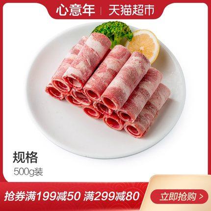 澳洲精选肥牛卷500g 火锅食材进口 牛肉卷