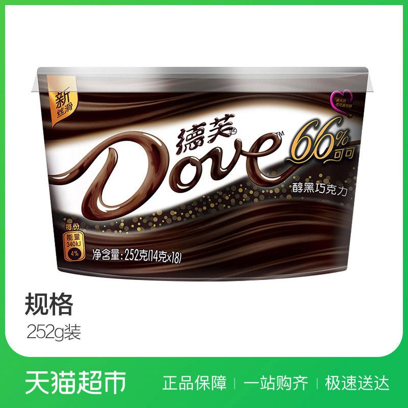 德芙66%可可醇黑巧克力碗装252g(14g*18) 礼盒生日零食