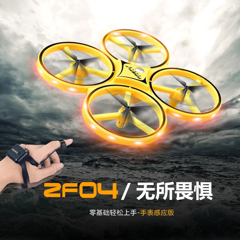 感应无人机小飞机小学生玩具手表(用1元券)
