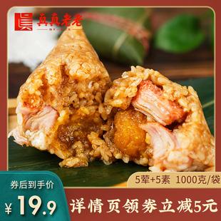 真真老老 豆沙粽蛋黄经典肉粽真空早餐速食粽子鲜肉粽子粽子礼盒价格