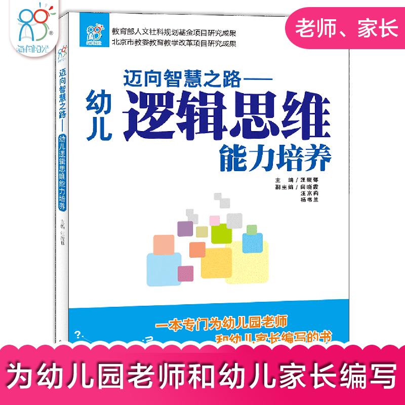 海润阳光童书 迈向智慧之路 : 幼儿逻辑思维能力培养 家长老师 培养孩子逻辑力的图书