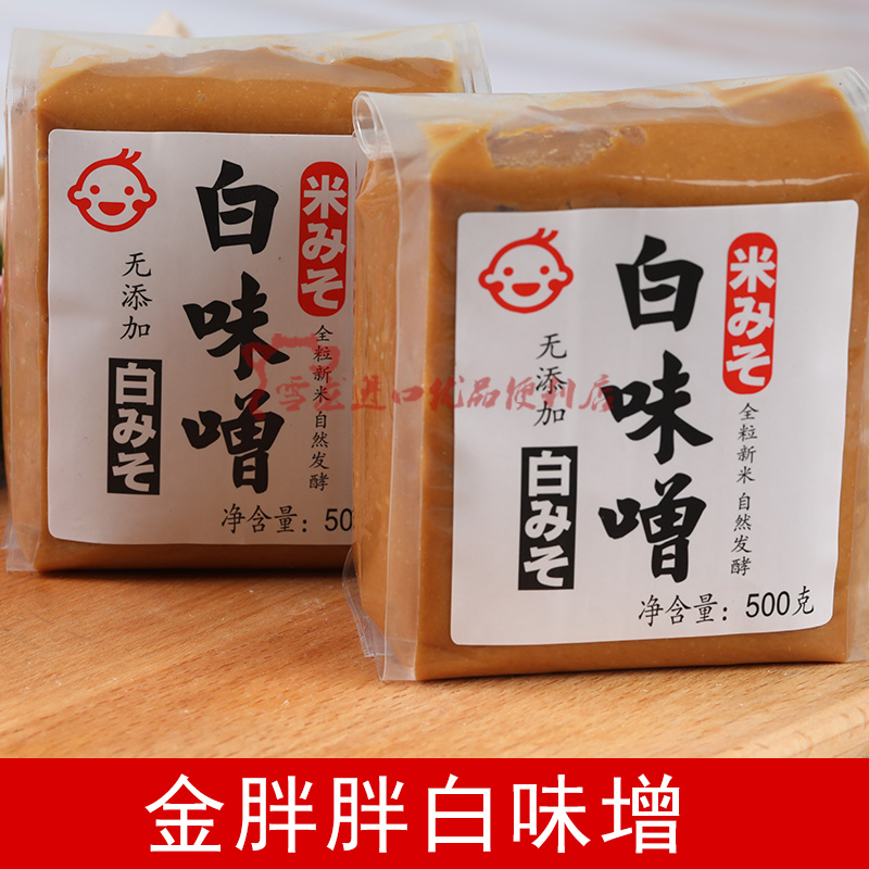 包邮 信州味噌 日式味增酱汤 即食速食拉面汤料 料理白味噌 500g
