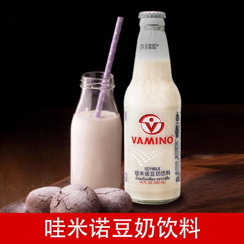 泰国饮料 vamino哇米诺豆奶 原味 早餐饮品 豆浆 玻璃瓶装 300ml
