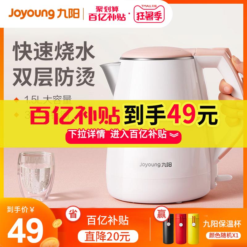 九阳电热烧水壶家用保温一体电水壶快壶全自动断电煮茶开水器电壶