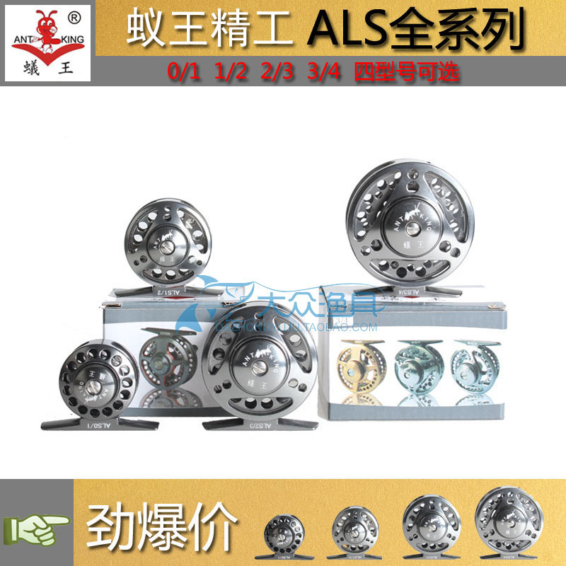 Ant King ALS ultra light front wheel all metal fishing line wheel high and low foot belt release double speed zhongtongfei fishing wheel package