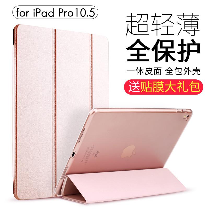 适用2019苹果ipad pro10.5保护套air3全包薄10.5英寸平板电脑壳款