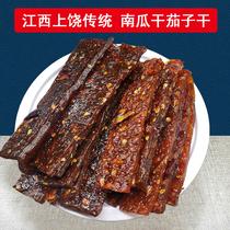 茄子干南瓜干江西上饶特产零食特辣农家自制依夫香辣酱香陈皮500g