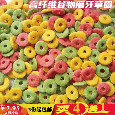 Hamster food molars, grass ring, special snacks for rabbits, rabbit food, lop-eared rabbits, pet rabbits, molar snacks