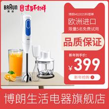 Braun博朗MQ3025多功能婴儿辅食搅拌棒电动小型家用料理搅拌机