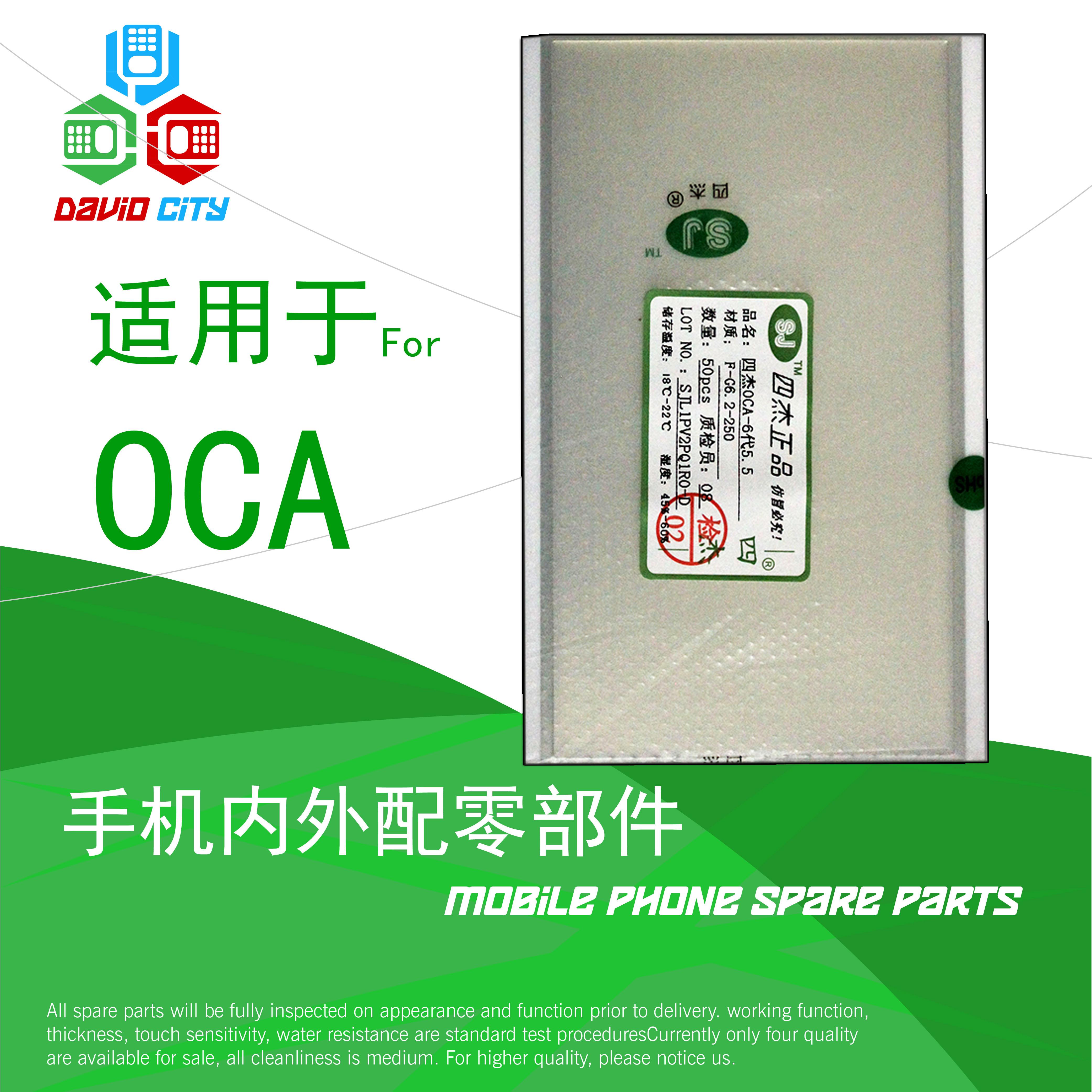四杰OCA适用小米2S/3/4/5  M3 M4 红米1S 2A noteOCA干胶光学胶水