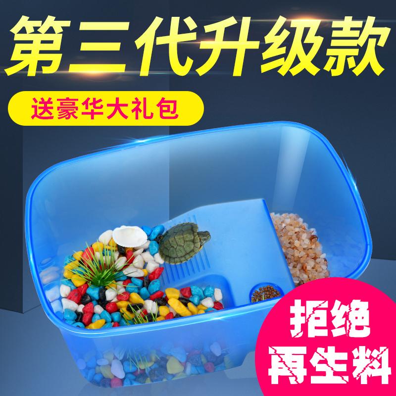 乌龟缸带晒台巴西龟大型小鱼缸别墅家用塑料养龟的专用缸造景龟盆