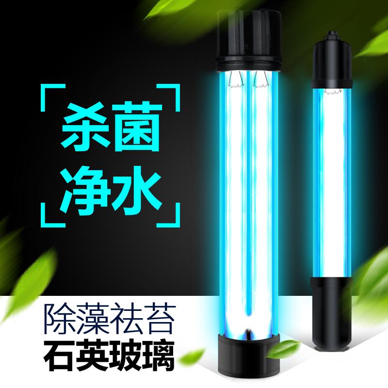 鱼缸UV杀菌灯紫外线鱼池净水潜水灭菌灯水族箱消毒灯鱼缸杀菌灯