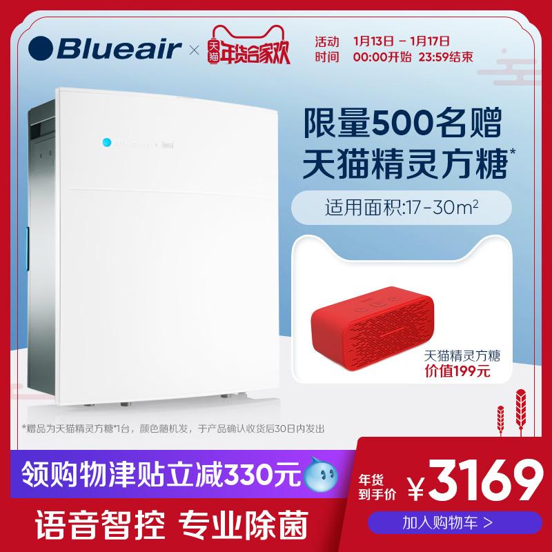 Blueair智能空气净化器家用除甲醛吸二手烟卧室室内除雾霾 280i