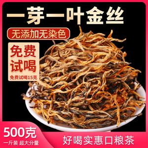 沁爱2021早春茶一芽一叶金芽红茶 云南滇红茶500g 礼盒装散装茶叶