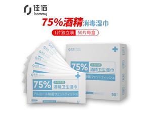 领2元券购买佳佰湿巾75%酒精湿巾棉片卫生湿纸巾免洗手液湿巾纸品独立装50片