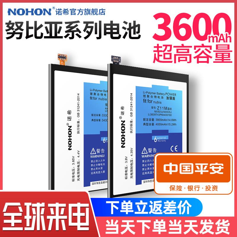 诺希原装努比亚Z11电池Z11mini大容量正品Z17全新Z17mini大容量原厂电池电板NX531J手机电池旗舰店官网minis