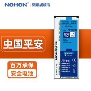 诺希原装三星note4电池note3手机s5s4note2大容量j7手机on7s3正品n9100g6000n7100i9500i9300