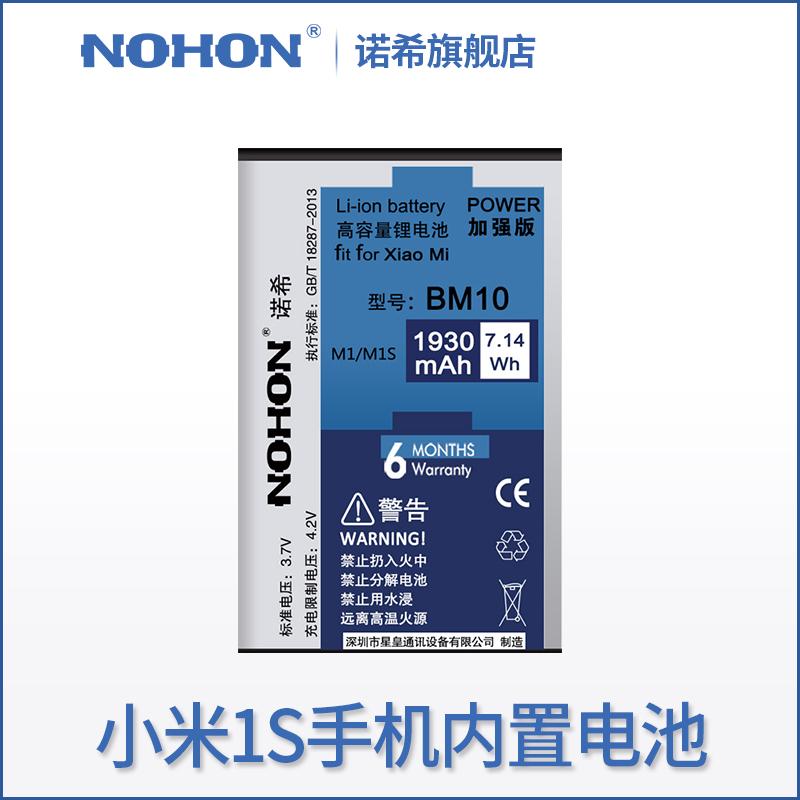 诺希小米1S电池大容量 M1小米1电池BM10青春版大手机电板座充套装