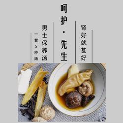5包呵护先生的汤 男人养生煲汤料滋补强体炖品材料【男人要肾好】