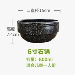 韩国麦饭石石锅拌饭专用拌饭碗家用汤锅韩式砂锅小号燃气大酱汤