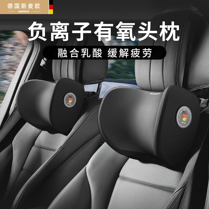 德国汽车护颈枕座椅颈椎车用枕头使用评测分享