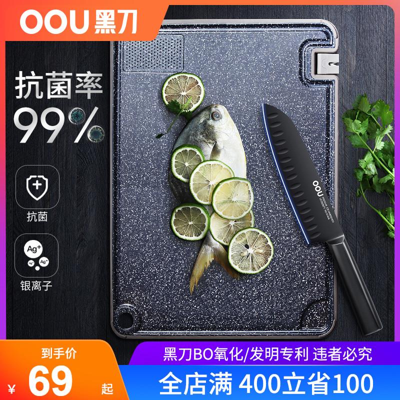 OOU菜板抗菌防霉塑料砧板家用辅食案板加厚占板沥水多功能厨房