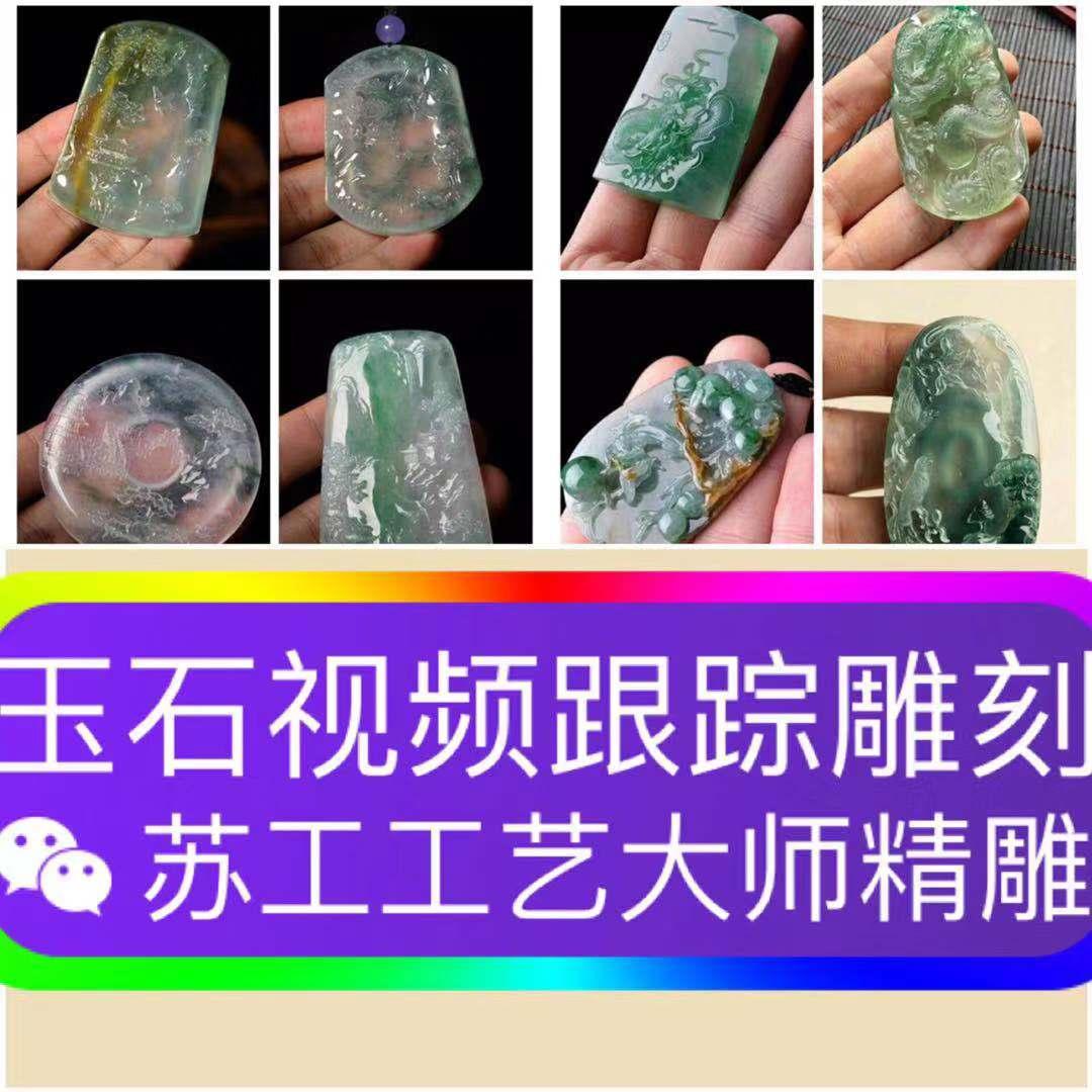 翡翠玉器大师工艺手工玉石来料加工雕刻设计摆件定制原石翡翠手镯