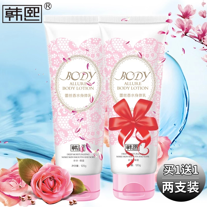 2 sets of Han Xi perfume body lotion moisturizing, moisturizing, moisturizing and body lotion.