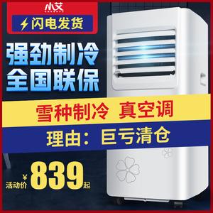领3元券购买可移动空调单冷暖免安装客厅一体机
