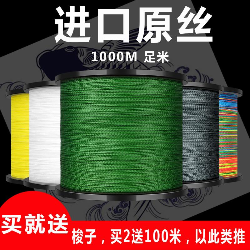 日本进口大力马鱼线4编8编1000米渔网线织网线PE线编织渔线风筝线