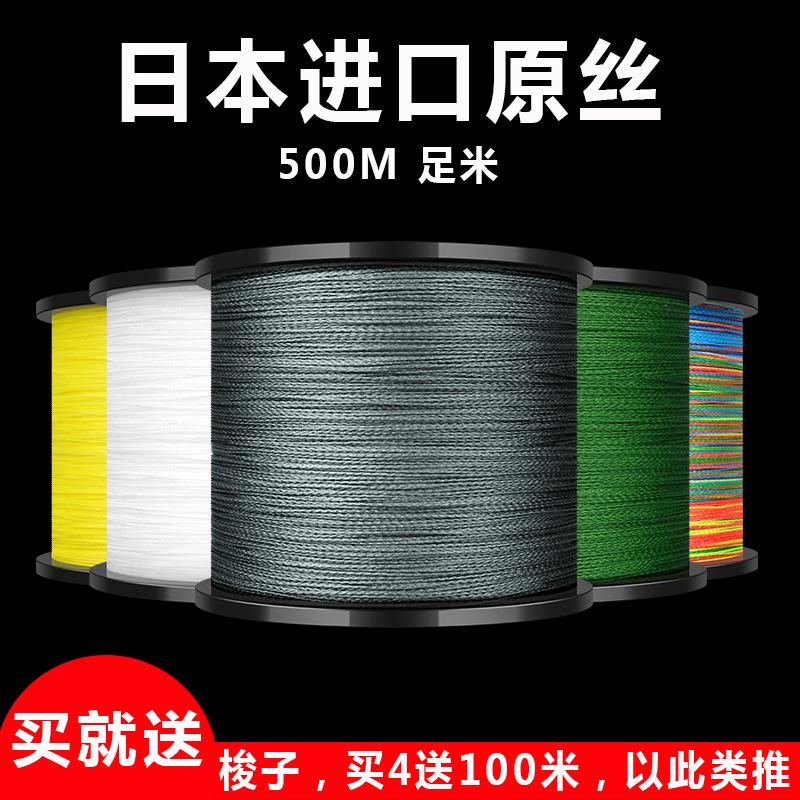 进口日本大力马鱼线4编8编500米渔网线织网线PE线编织渔线风筝线